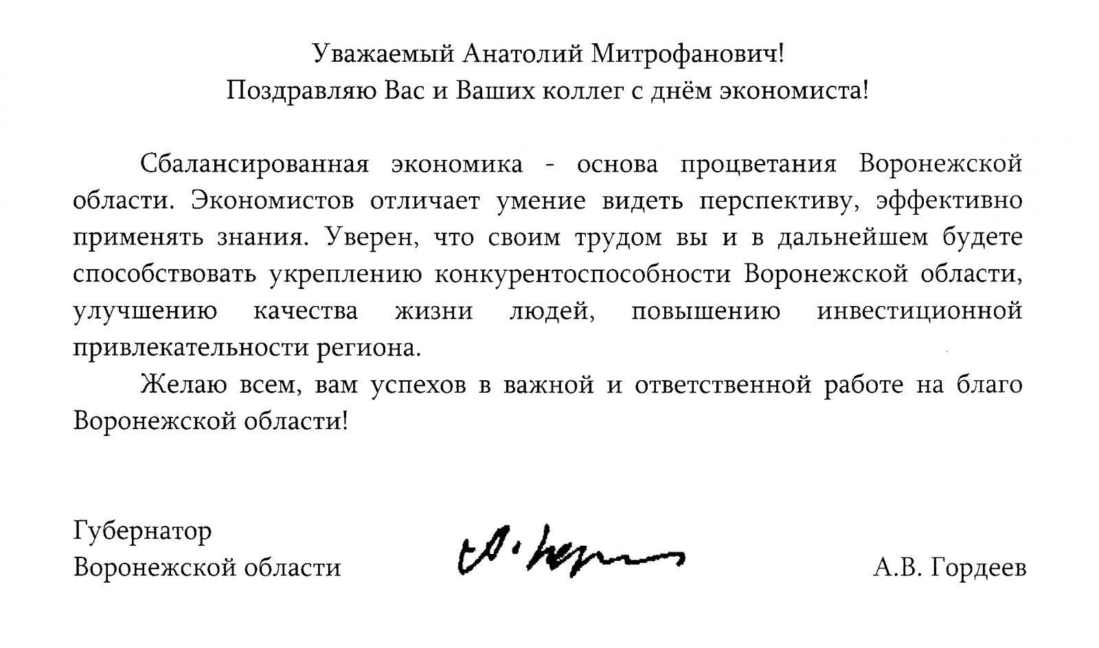 чечерске официальное поздравление с днем экономиста в россии улучшает